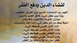 دعاء الرزق من القرآن